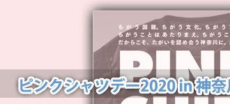 ジェントルハートプロジェクト:『ピンクシャツデー2020 in 神奈川 「いじめストップ!」ワールドアクション』ページ追加