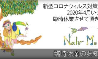 Nalu Mele:2020年10月14日(月)~18日(金)臨時休業のお知らせ