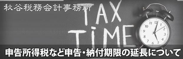 秋谷税務会計事務所:申告所得税、贈与税及び個人事業者の消費税の申告・納付期限の延長についてのお知らせ