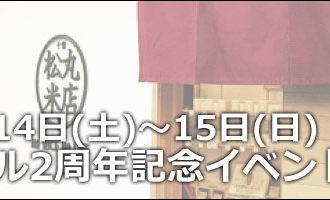 松丸米店:リニューアル2周年記念イベントのお知らせ