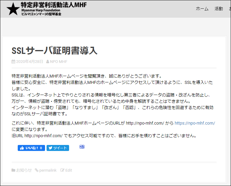 特定非営利活動法人MHF:SSLサーバ証明書導入