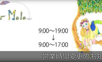 Nalu Mele:営業時間変更のお知らせ