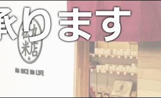松丸米店:配達のお知らせ