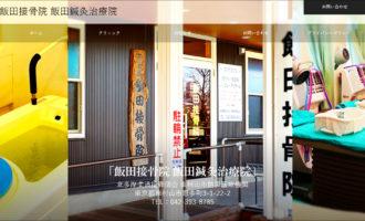 飯田接骨院 飯田鍼灸治療院:ホームページリニューアルのお知らせページ追加
