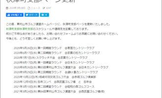 東村山市ゴルフ連盟:秋津町支部ページ更新