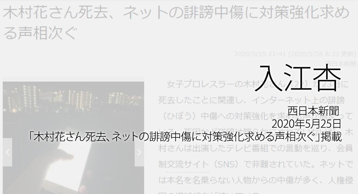 人権の翼:入江杏:西日本新聞、2020年5月25日「木村花さん死去、ネットの誹謗中傷に対策強化求める声相次ぐ」掲載ページ追加