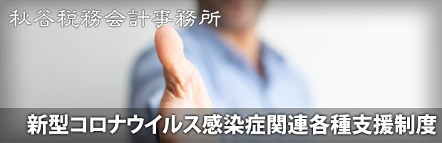 秋谷税務会計事務所:新型コロナウイルス感染症関連各種支援制度についてのお知らせ