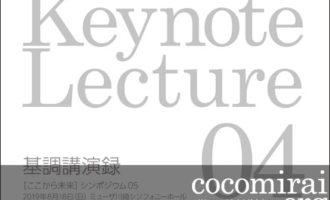 ここから未来:ここから未来 制作の本 (Keynote Lecture 4 追加)