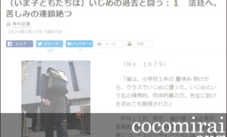 ここから未来:武田さち子:朝日新聞掲載、2020年5月17日「(いま子どもたちは)いじめの過去と闘う:1 法廷へ、苦しみの連鎖絶つ」ページ追加