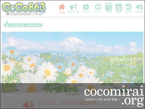ここから未来:篠原宏明:富士GOGOエフエム掲載、2020年5月20日「fujiyama sunset」ページ追加