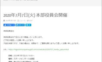 東村山市ゴルフ連盟:2020年7月7日(火) 本部役員会開催