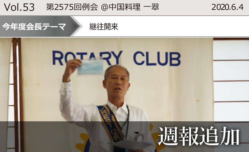 東京東村山ロータリークラブ:第2575回例会週報追加
