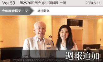 東京東村山ロータリークラブ:第2576回例会週報追加