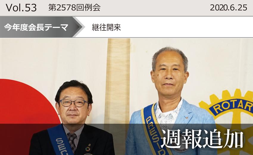 東京東村山ロータリークラブ:第2578回例会週報追加