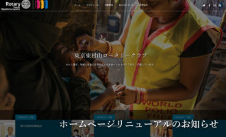 東京東村山ロータリークラブ:ホームページリニューアルのお知らせ