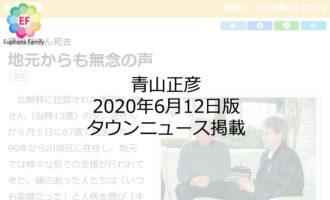 ユーフォリアファミリー:青山正彦、2020年6月12日版、タウンニュース掲載