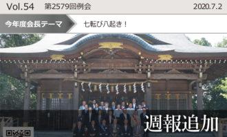 東京東村山ロータリークラブ:第2579回例会週報追加