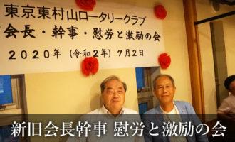 東京東村山ロータリークラブ:新旧会長幹事 慰労と激励の会