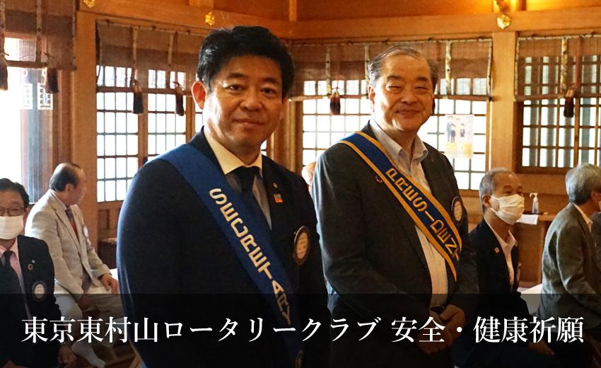 東京東村山ロータリークラブ:2020-2021年度 東京東村山ロータリークラブ 安全・健康祈願