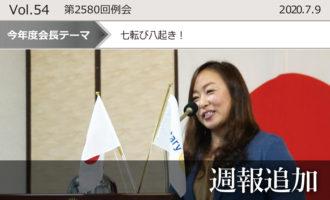 東京東村山ロータリークラブ:第2580回例会週報追加