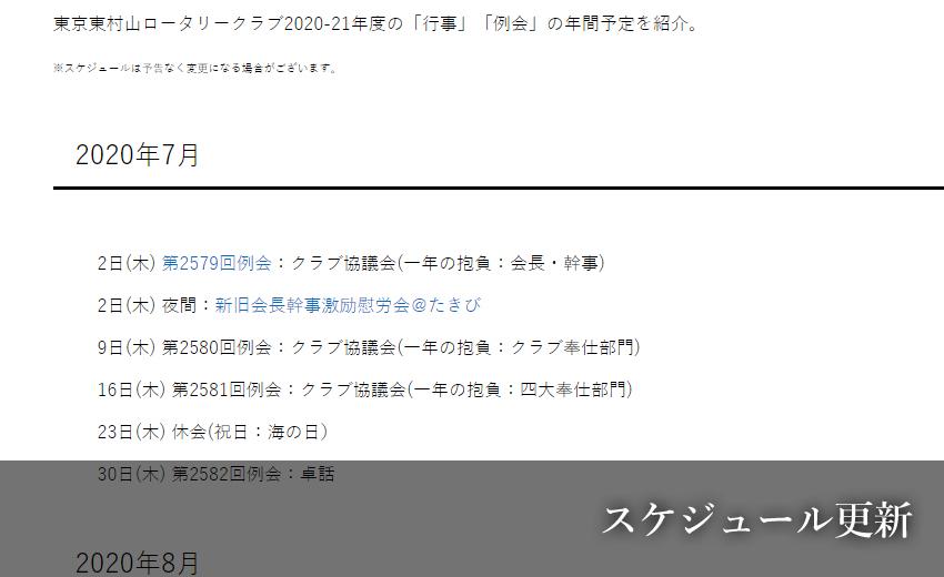 東京東村山ロータリークラブ:スケジュール更新