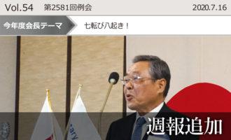 東京東村山ロータリークラブ:第2581回例会週報追加