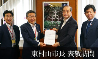 東京東村山ロータリークラブ:2020年7月17日(金) 東村山市長 表敬訪問
