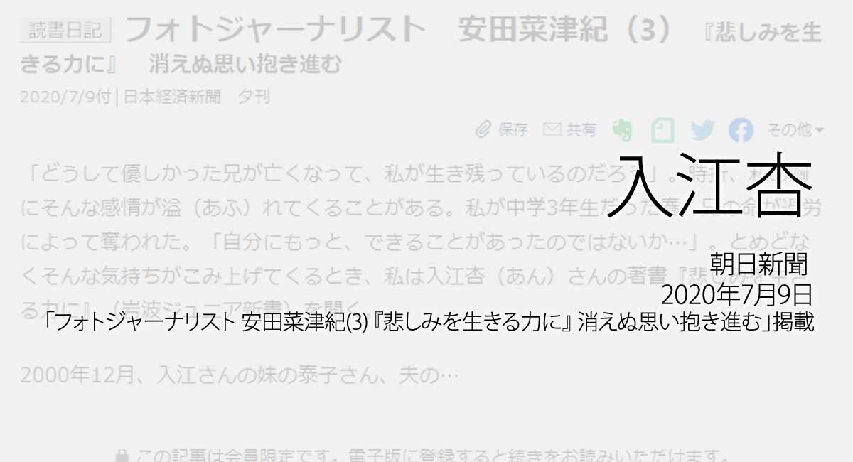 人権の翼:入江杏:日本経済新聞、2020年7月9日「フォトジャーナリスト 安田菜津紀(3) 『悲しみを生きる力に』 消えぬ思い抱き進む」掲載ページ追加