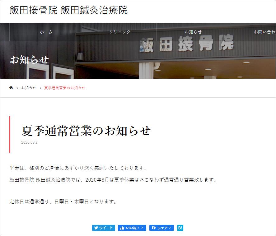 飯田接骨院 飯田鍼灸治療院:通夏季通常営業のお知らせページ追加