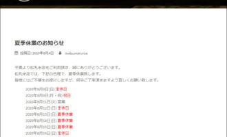 松丸米店:夏季休業のお知らせ