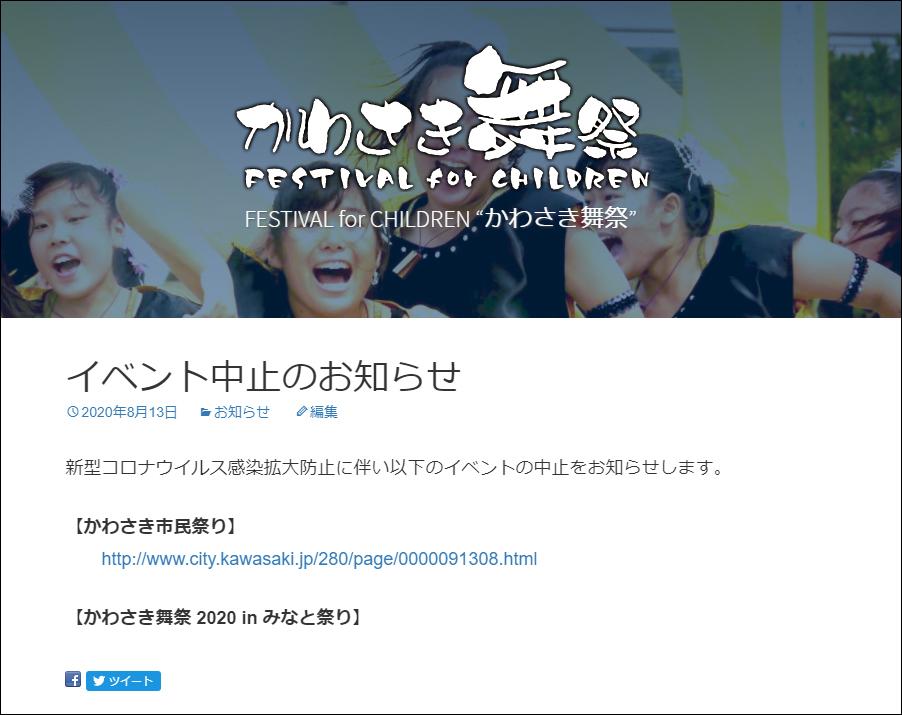 かわさき舞祭:イベント中止のお知らせページ追加