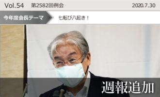 東京東村山ロータリークラブ:第2583回例会週報追加