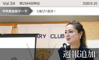 東京東村山ロータリークラブ:第2584回例会週報追加