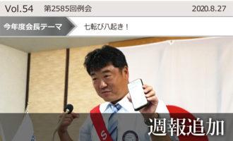 東京東村山ロータリークラブ:第2585回例会週報追加