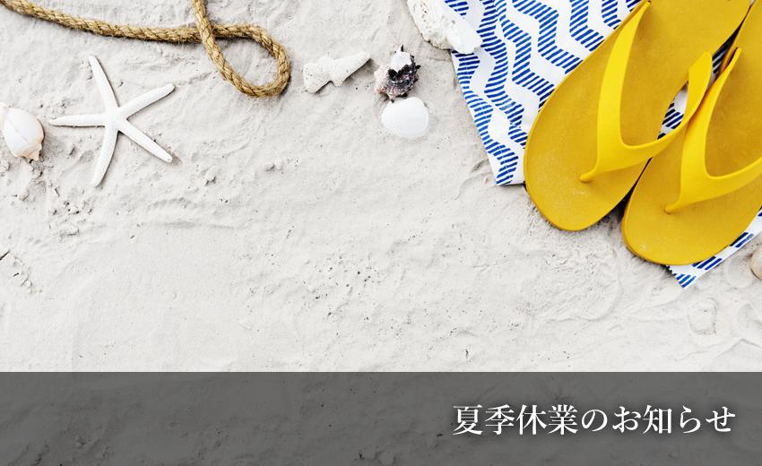 東京東村山ロータリークラブ:夏季休業のお知らせ