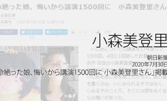 人権の翼:小森美登里:朝日新聞、2020年7月30日「命絶った娘、悔いから講演1500回に 小森美登里さん」掲載ページ追加