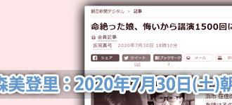 ジェントルハートプロジェクト:小森美登里:朝日新聞掲載「命絶った娘、悔いから講演1500回に 小森美登里さん」