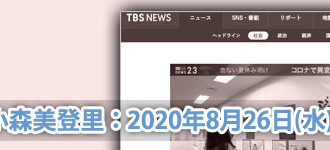 ジェントルハートプロジェクト:小森美登里:ニュース23「子どものSOS 夏休み明けに注意」