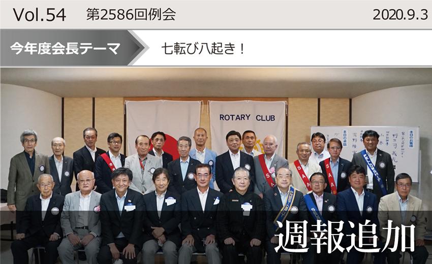 東京東村山ロータリークラブ:第2586回例会週報追加