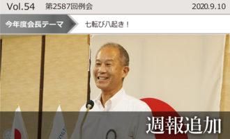 東京東村山ロータリークラブ:第2587回例会週報追加