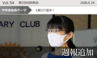 東京東村山ロータリークラブ:第2589回例会週報追加