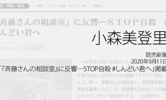 人権の翼:小森美登里:読売新聞、2020年9月11日「『斉藤さんの相談室』に反響…STOP自殺 #しんどい君へ」掲載ページ追加