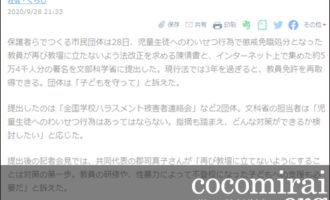 ここから未来:武田さち子:日本経済新聞掲載、2020年9月28日「『もう教壇に立たないで』 わいせつ免職、署名5万人」ページ追加