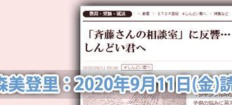 ジェントルハートプロジェクト:小森美登里:読売新聞掲載「『斉藤さんの相談室』に反響…STOP自殺 #しんどい君へ」