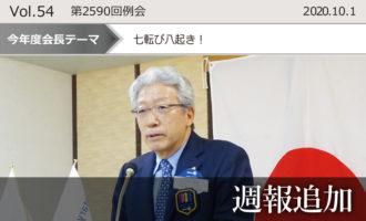 東京東村山ロータリークラブ:第2590回例会週報追加
