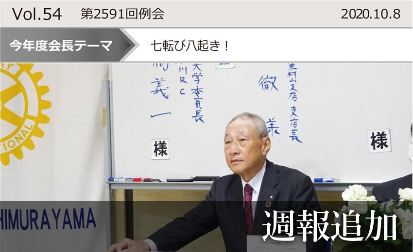 東京東村山ロータリークラブ:第2591回例会週報追加