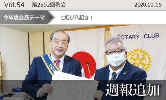 東京東村山ロータリークラブ:第2592回例会週報追加
