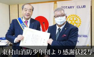 東京東村山ロータリークラブ:2020年10月15日(木) 東村山消防少年団より感謝状授与