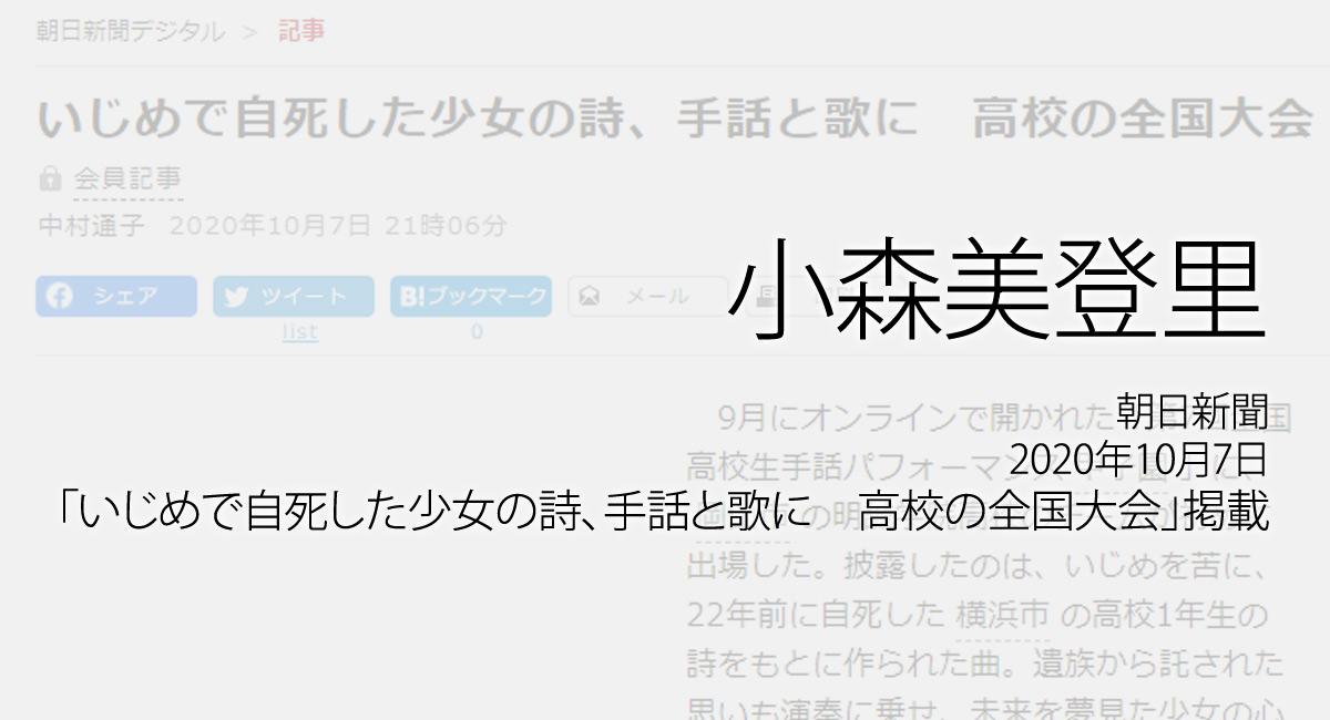 人権の翼:小森美登里:朝日新聞、2020年10月7日「いじめで自死した少女の詩、手話と歌に 高校の全国大会」掲載ページ追加