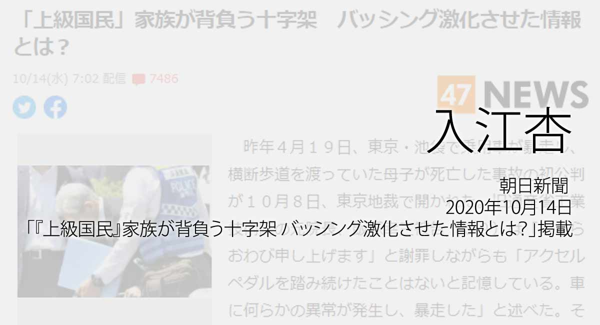 人権の翼:入江杏:Yahoo!ニュース、2020年10月14日「『上級国民』家族が背負う十字架 バッシング激化させた情報とは?」掲載ページ追加